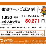 新潟市北区三軒屋町の新築住宅の住宅ローン返済例