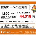 新潟市中央区東幸町のマンションの住宅ローン返済例