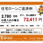 新潟市東区東中野山の【新築住宅】のローン返済プラン例