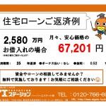 新潟市東区物見山の新築住宅の住宅ローン返済例