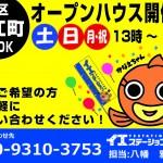 新潟市東区船江町の【中古住宅】のオープンハウス情報