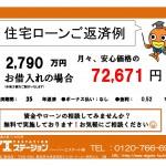 新潟市江南区亀田向陽の【中古住宅】のローン返済プラン例