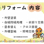 新潟市東区下場の【中古住宅】不動産情報のリフォーム内容