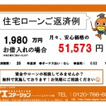 新潟市西区鳥原の新築住宅の住宅ローン返済例