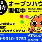 新潟市中央区神道寺の【新築住宅】