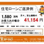 新潟市江南区曽野木の中古住宅の住宅ローン返済例