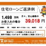 新潟市江南区城所の中古住宅の住宅ローン返済例