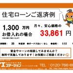 新潟市江南区天野の中古住宅の住宅ローン返済例