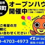 新発田市富塚町の【中古住宅】