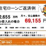 新潟市西区みずき野の【中古住宅】不動産情報の返済例