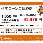 新潟市西区五十嵐の新築住宅の住宅ローン返済例