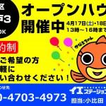 新潟市北区須戸の【中古住宅】不動産情報