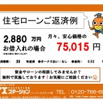 新潟市中央区南笹口の新築住宅の住宅ローン返済例
