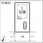 東区北葉町の新築住宅の配置図