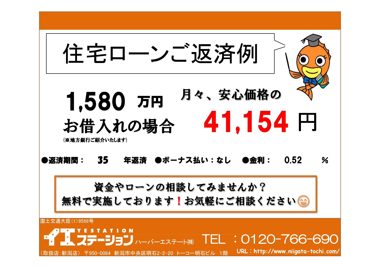 新潟市北区つくし野の【中古住宅】の返済例