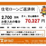 新潟市秋葉区中野の【中古住宅】の返済プラン例