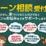 新潟市江南区亀田中島の中古住宅の住宅ローン相談