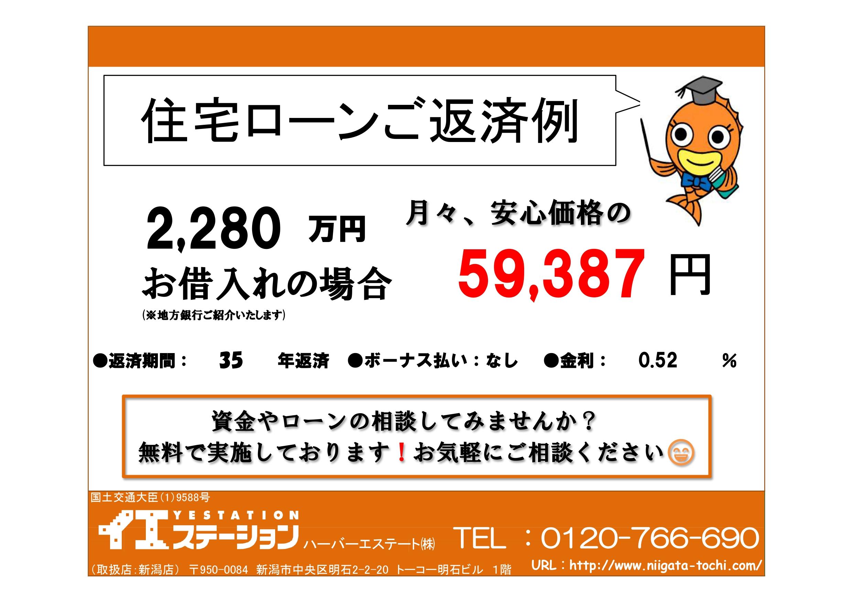 新潟市北区嘉山の新築住宅の住宅ローン返済例