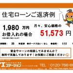 新潟市西区西小針台の新築住宅の住宅ローン返済例