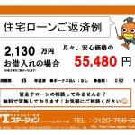 新発田市本町の新築住宅の住宅ローン返済例
