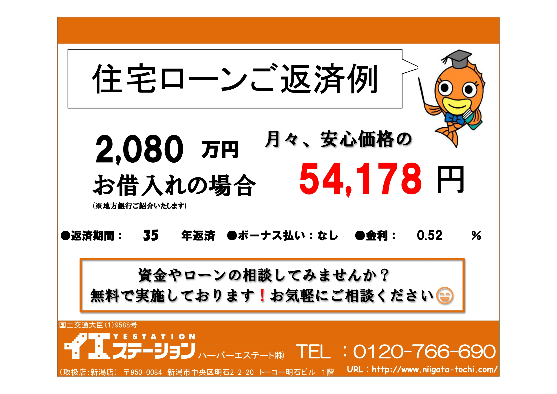 新潟市北区早通北の新築住宅の住宅ローン返済例