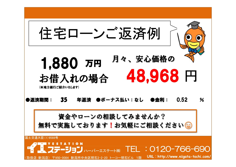 新潟市北区松浜の新築住宅の住宅ローン返済例