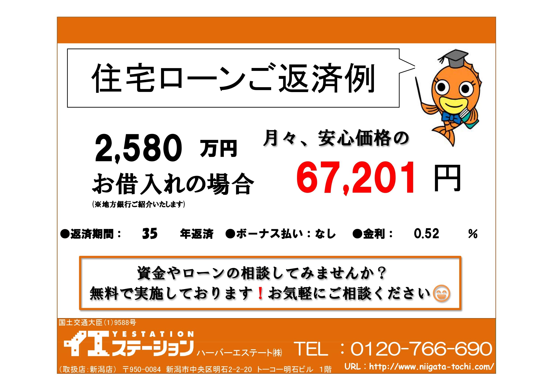 新潟市西区坂井の新築住宅の住宅ローン返済例