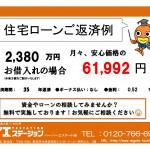新潟市東区臨港の新築住宅の住宅ローン返済例