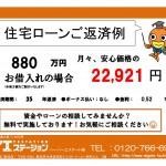 新潟市北区内島見の中古住宅の住宅ローン返済例
