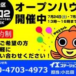新潟市中央区笹口の【中古マンション《ダイアパレスけやき通り》】