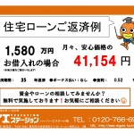 新潟市秋葉区大鹿の新築住宅の住宅ローン返済例