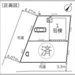新発田市城北町の【新築住宅《全2棟》】配置図