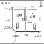 新潟市江南区横越東町の新築住宅の区画図