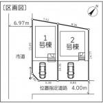 新潟市西区新通西の【新築住宅《全2棟》】の配置図
