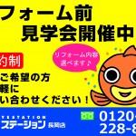 【予約制】リフォーム前見学会開催中!
