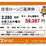 新潟市江南区横越東町の新築住宅の住宅ローン返済例