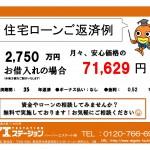 新潟市中央区沼垂東の中古住宅の住宅ローン返済例