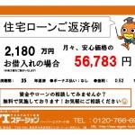 新潟市北区東栄町の新築住宅の住宅ローン返済例