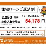 新潟市南区能登の新築住宅の住宅ローン返済例