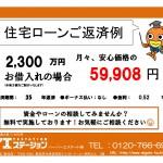 新潟市北区太田の【中古住宅】のローン返済例