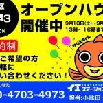 新潟市北区須戸の【中古住宅】不動産情報*ki2020080002