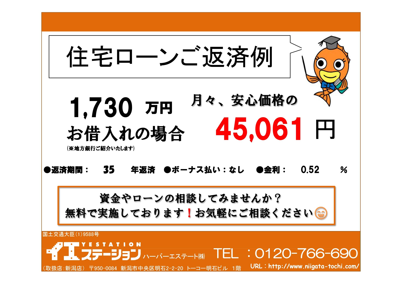 新潟市南区西白根の中古住宅の住宅ローン返済例