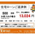新潟市南区下木山の新築住宅の住宅ローン返済例