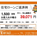 新潟市江南区曽川の中古住宅の住宅ローン返済例